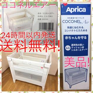 アップリカ(Aprica)の美品 箱付き ココネル エアー  ベビー ベッド ミルクWH 送料無料☆(ベビーベッド)