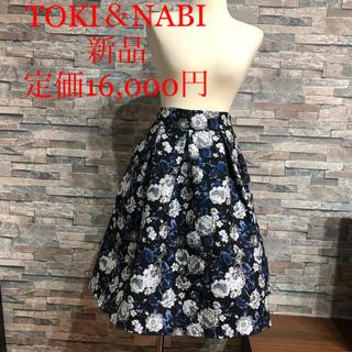 アーモワールカプリス(armoire caprice)の新品!定価 16000円!TOKI&NABI❤️フレアースカート❤️(ひざ丈スカート)