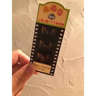 ジブリ(ジブリ)のフィルム ジブリ美術館 ハウルの動く城 ハウル 三鷹の森ジブリ美術館(その他)