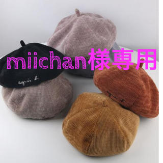 miichan様専用(帽子)