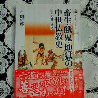 畜生、餓鬼、地獄の中世仏教史