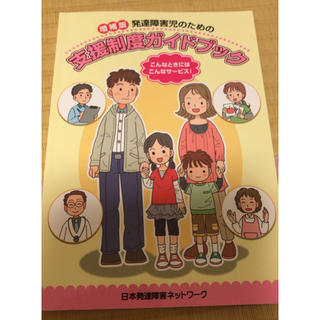 増補版 発達障害児のための支援制度ガイドブック