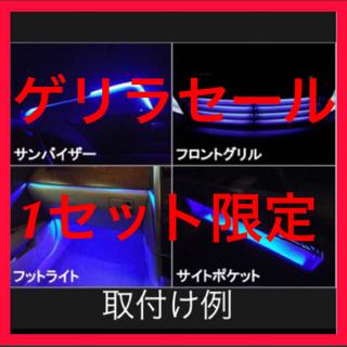 送料無料 LEDテープ ブルー 青 25cm 4本セット 黒ベース