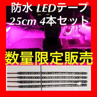 送料無料 LEDテープ ピンク パープル 系 25cm 4本セット 黒ベース