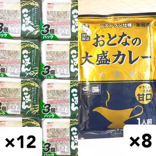 パックごはん 200g×12袋 / おとなの大盛カレー 甘口 250g×8袋(その他)