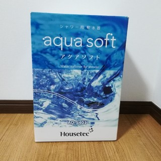 シャワー用軟水器 アクアソフト