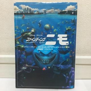 ディズニー(Disney)のファインディングニモ 小説(文学/小説)
