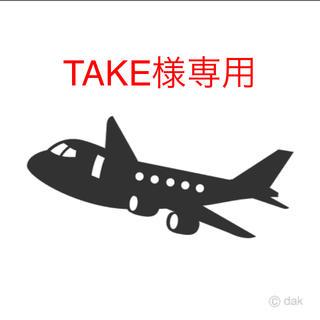ジャル(ニホンコウクウ)(JAL(日本航空))のTAKE様専用(ノベルティグッズ)