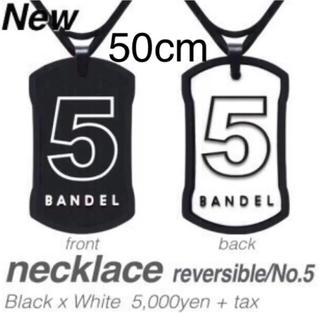 バンデル ネックレス 50cm No.5