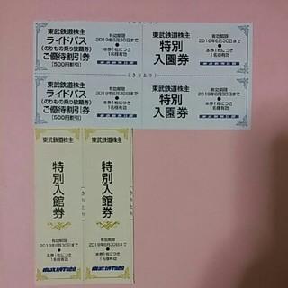 東武動物公園招待券2枚オマケ付き✨東武博物館招待券2枚(動物園)