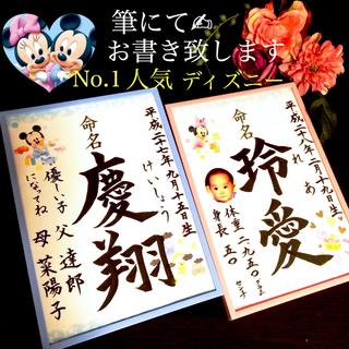 hima様専用☆2枚(命名紙)