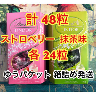リンツ(Lindt)の【期間限定】 ストロベリー 600g 約48粒 リンツ リンドール 送料込み(菓子/デザート)