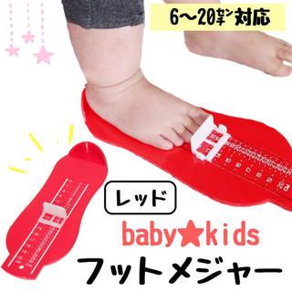 簡単にお子様の靴のサイズが測れる!フットメジャー フットスケール 350円(スニーカー)