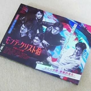【モンテ・クリスト伯 -華麗なる復讐-】DVD-BOX 藤冈靛/大仓忠义/3枚