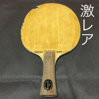 ヤサカ(Yasaka)の卓球ラケット  スティガプロウッドFL【激レア・ヤサカ】(卓球)