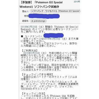 ポケモンgo Special Weekend 参加券 ソフトバンク 2枚セット