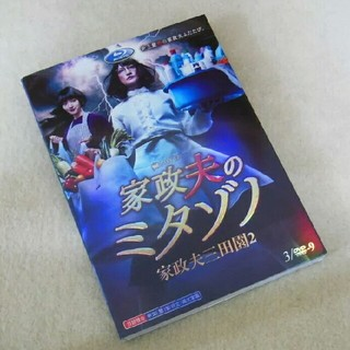 【家政夫のミタゾノ 2】DVD-BOX 松冈昌宏/刚力彩芽/新品未開封・3枚