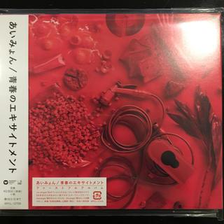あいみょん 青春のエキサイトメント(ポップス/ロック(邦楽))