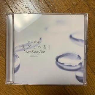 乃木坂46 僕だけの君 アンダーアルバム(ポップス/ロック(邦楽))