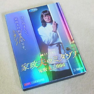【家政夫のミタゾノ】・DVD-BOX・ 松冈昌宏/清水富美加/新品未開封・3枚