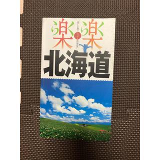 北海道  ガイドブック