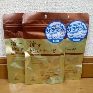 流す納豆キナーゼ3袋セット(その他)