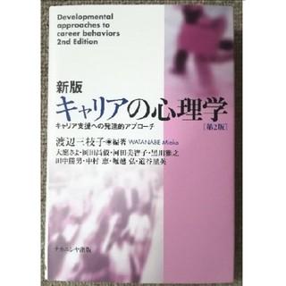 ⭐最新版・新品・未使用⭐新版 キャリアの心理学 [第2版]