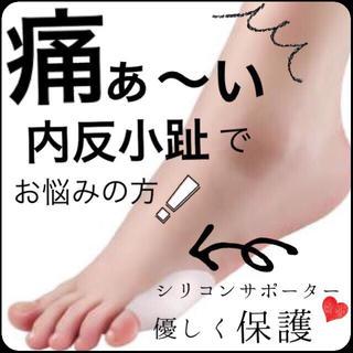 【2カラー☆】内反小趾対 シリコン内反小趾 サポーター(フットケア)