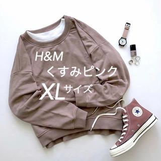 H&M - 新品♡H&M♡ピンク♡XLsize♡オーバーサイズスウェット
