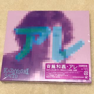 斉藤和義 アレ 初回限定盤(ポップス/ロック(邦楽))