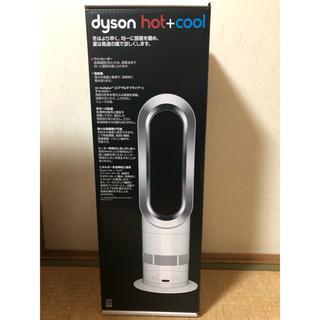 ダイソン(Dyson)のダイソンAM05(ホット&クール)WS新品未使用(ファンヒーター)