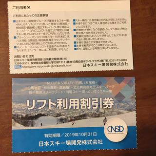 リフト割引券(スキー場)