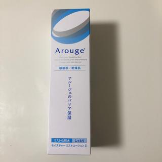 アルージェ(Arouge)のアルージェ ミスト化粧水 しっとり(化粧水 / ローション)