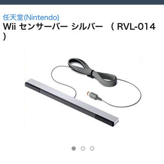 ウィー(Wii)のWii センサーバー シルバー ( RVL-014 )中古(その他)