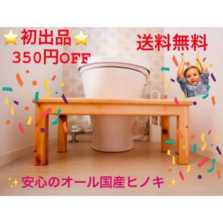トイレトレーニング 離乳食テーブル 無垢 ヒノキ  メードインジャパン トイトレ
