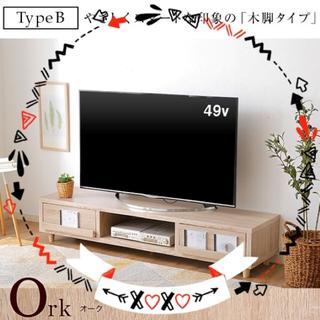 ★限定価格★★北欧・オシャレなテレビ台★(リビング収納)