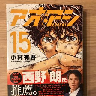 ショウガクカン(小学館)のアオアシ 1巻〜15巻 セット(少年漫画)