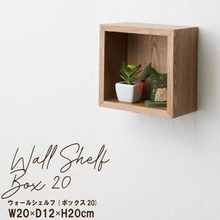 ナチュラルモダンな壁面収納◇ウォールシェルフ ボックス型 幅20cm 木製/北欧(リビング収納)