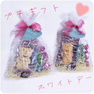 ホワイトデー プチギフト お返し 2個セット くまちゃんマドレーヌ ピュアレ (菓子/デザート)