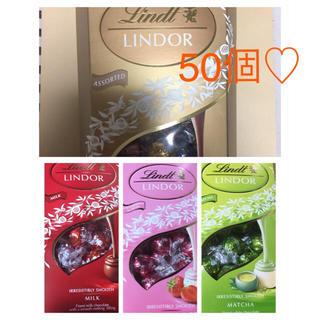リンツ(Lindt)のリンツチョコレート♡50個(菓子/デザート)