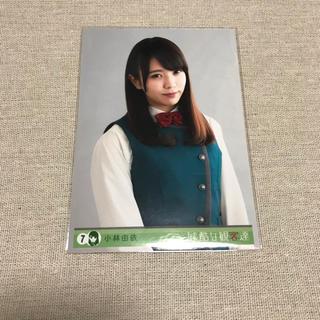 欅坂46(けやき坂46) - 欅坂46 小林由依 残酷な観客達 封入 キャラクター写真