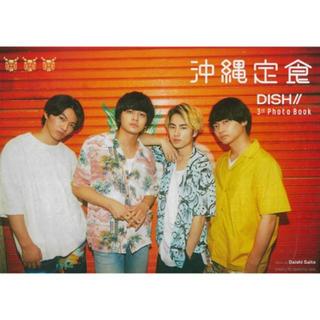 DISH// 3rd 写真集 沖縄定食