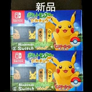 ニンテンドウ(任天堂)の新品 ニンテンドースイッチ本体 let's go ピカチュウセット  2台(家庭用ゲーム本体)