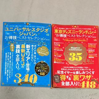 ディズニー  USJ  お得技ベストセレクションmini ムック本 35周年