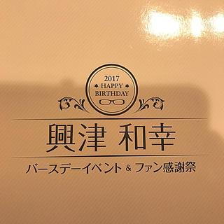 興津和幸 バースデーイベント パンフレット
