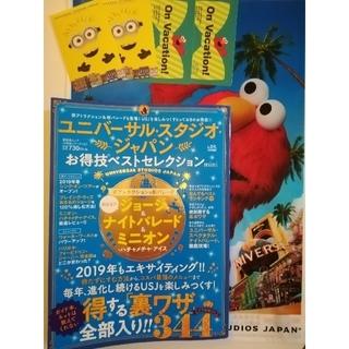 ユニバーサルスタジオジャパン(USJ)のUSJ ガイドブック+おまけ♪(地図/旅行ガイド)