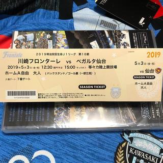 川崎フロンターレ vs ベガルタ仙台(サッカー)