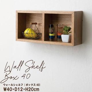 ナチュラルモダンな壁面収納◇ウォールシェルフ ボックス型 幅40cm 木製/北欧(リビング収納)