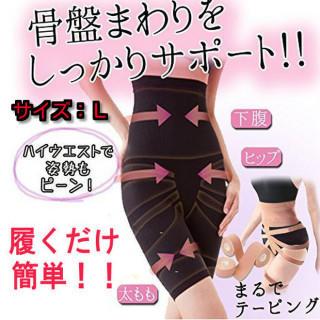 新品 簡単 履くだけ 矯正 ダイエット 圧着 ガードル ブラック Lサイズ(エクササイズ用品)