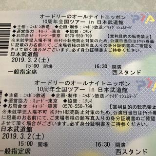 オードリーのオールナイトニッポン 10周年 日本武道館 2枚連番 チケット